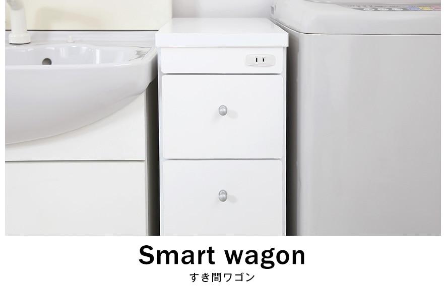 すき間ワゴン Smart wagon