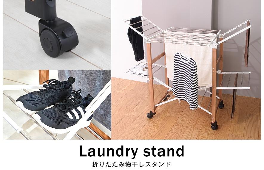 折りたたみ物干しスタンド Laundry stand