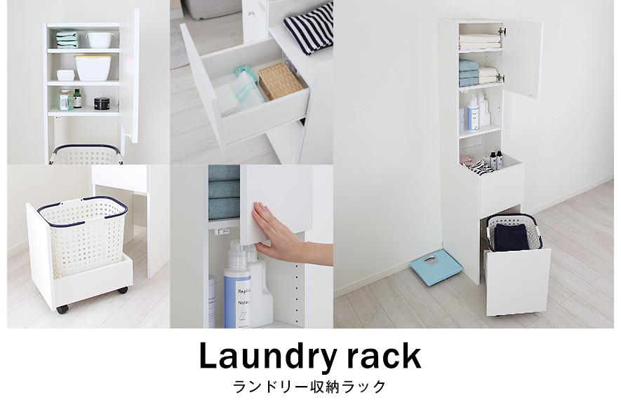ランドリーラック Lanudry rack