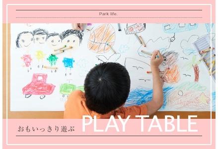 おもいっきり遊ぶプレイテーブル。