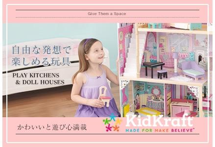 自由な発想で楽しめる玩具キッドクラフト