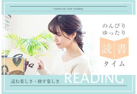のんびり、ゆったり読書タイム。読む楽しさ・探す楽しさ。本棚・書棚