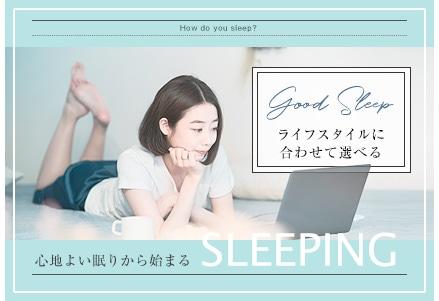 ライフスタイルに合わせて選べるシングルベッド。心地よい眠りから始まる生活、ベッド・ベッド周り