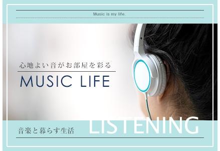 心地よい音がお部屋を彩るMUSIC LIFE。音楽と暮らす生活。