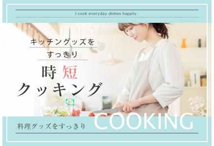 キッチングッズをすっきり!時短クッキング。料理グッズをすっきりキッチン収納。