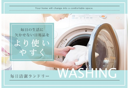 毎日の生活に欠かせない日用品をより使いやすく!毎日清潔ランドリー。洗面所、ランドリー、トイレ収納。