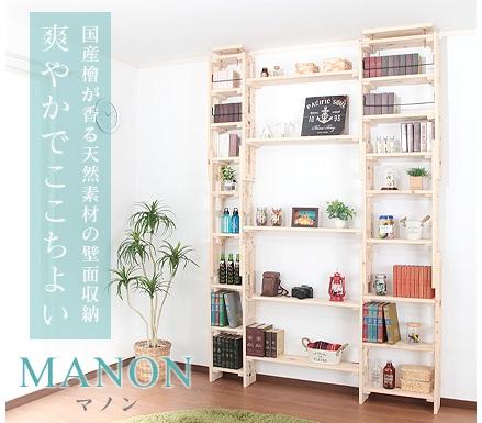 日本産の無垢ひのき材を使用。無垢材だから肌触りが優しく、爽やかで心地よい香りがお部屋を包み込む。香り高い国産檜を贅沢に使用したこだわりの天井つっぱりシェルフラック
