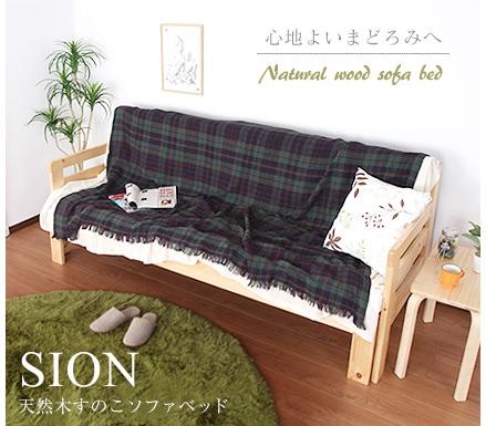 天然木すのこソファベッド専用マットレス付 シングルベッド ワイドソファ マットレス付 シオン 伸縮ベッド
