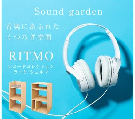 レコードコレクションラック RITMO(リトモ)は収納するだけでなく「飾る」「探す」楽しさを意識したミュージックコレクションラックです。