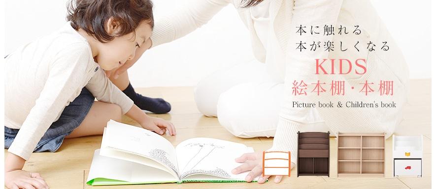 本に触れる、本が楽しくなる絵本棚・本棚
