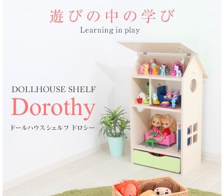 遊びの中の学び。ドールハウスシェルフ。いつでも、どこでも「ごっこ遊び」が楽しめ、遊びながらおもちゃや本をおかたづけできる覚えるシェルフです。