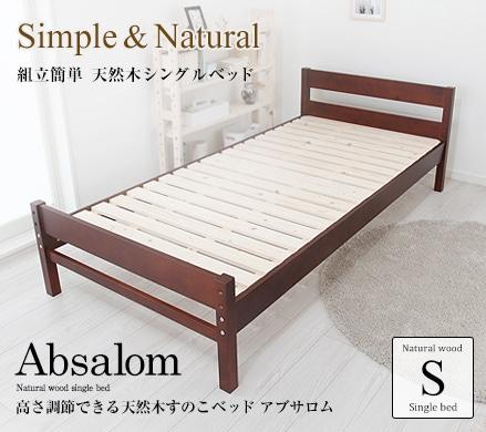 天然木すのこシングルベッド 高さ3段階調節 すのこベッド アブサロム 組立簡単 シンプル ナチュラル 北欧風 MSB-100 ナチュラル ホワイト ブラウン