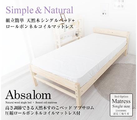 天然木すのこシングルベッド 高さ3段階調節 すのこベッド アブサロム 組立簡単 シンプル ナチュラル 北欧風 MSB-100 ナチュラル ホワイト ブラウン 圧縮ロールボンネルコイルマットレス付 シングルサイズマットレス