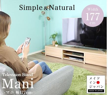 日本製 幅177cmテレビ台 -マニ- KTV-177 幅177cm×奥行40cm×高さ28cm テレビボード テレビラック ローボード 可動棚付 収納付 木目 生活空間にマッチする国産シンプルテレビ台幅177cm。コンセントの取り回しが便利!スッキリ収納。