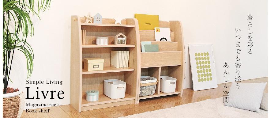 マガジンラック・ブックシェルフ リブル。暮らしを彩るリビングに寄り添う安心家具。