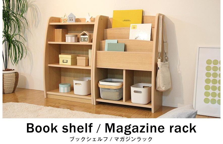 本棚 絵本棚 ブックシェルフ マガジンラック Book shelf Magazine rack リブル