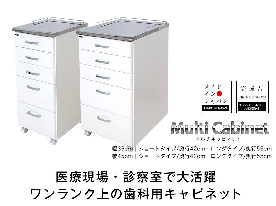マルチキャビネット 日本製 完成品 幅35cm 幅45cm ショートタイプ奥行42cm ロングタイプ奥行55cm 医療現場・診察室で大活躍。ワンランク上の歯科用キャビネット