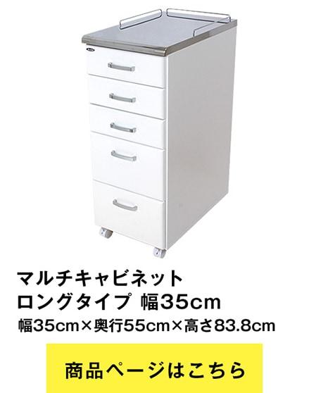 マルチキャビネット 幅35cm ロングタイプ(奥行55cm)