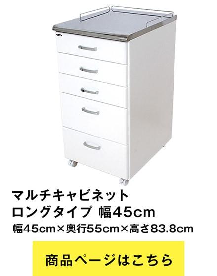 マルチキャビネット 幅45cm ロングタイプ(奥行55cm)