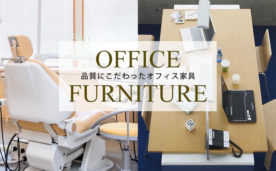 品質にこだわったオフィス家具 OFFICE FURNITURE 品質・使いやすさを追求したオフィス家具 デンタルワゴン メディカルワゴン 殺菌灯スリッパ棚
