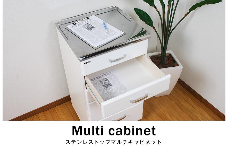 ステンレストップマルチキャビネット Multi cabinet