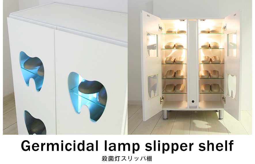 殺菌灯スリッパ棚 Germicidal lamp slipper shelf