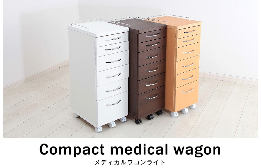 コンパクトメディカルワゴンライト Compact medical wagon