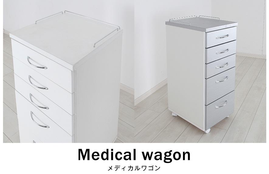 メディカルワゴン Medical wagon