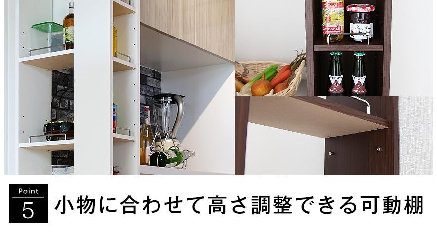 ポイント5 小物に合わせて高さ調整できる可動棚
