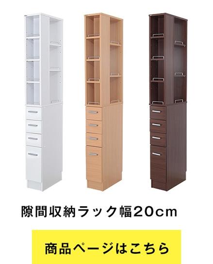 隙間収納ラック 幅20cm リアム(ランドリー・キッチン・洗面所)