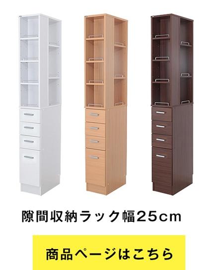 隙間収納ラック 幅30cm リアム(ランドリー・キッチン・洗面所)