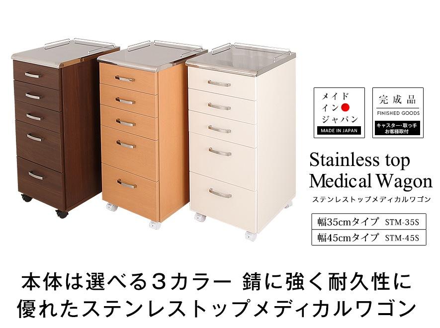本体は選べる3カラー 錆に強く耐久性に優れたステンレストップメディカルワゴン 幅35cmタイプ 幅45cmタイプ 日本製 完成品