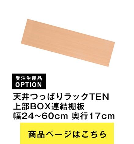 天井つっぱりラックTEN 上部ボックス連結棚板 幅24cmから60cm×奥行17cm
