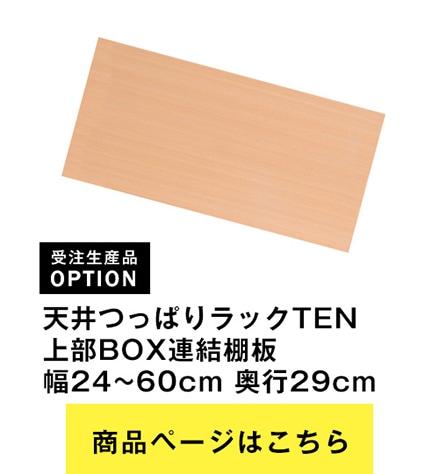 天井つっぱりラックTEN 上部ボックス連結棚板 幅24cmから60cm×奥行29cm