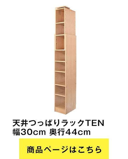 天井つっぱりラックTEN 幅30cm×奥行44cm