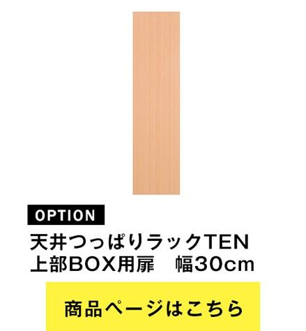 天井つっぱりラックTEN 上部ボックス用扉 幅30cm