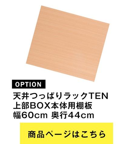 天井つっぱりラックTEN 上部ボックス用棚板 幅60cm 奥行44cm