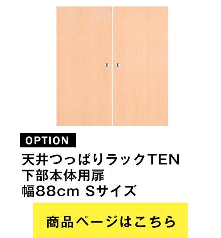 天井つっぱりラックTEN 上部ボックス用扉 幅88cm