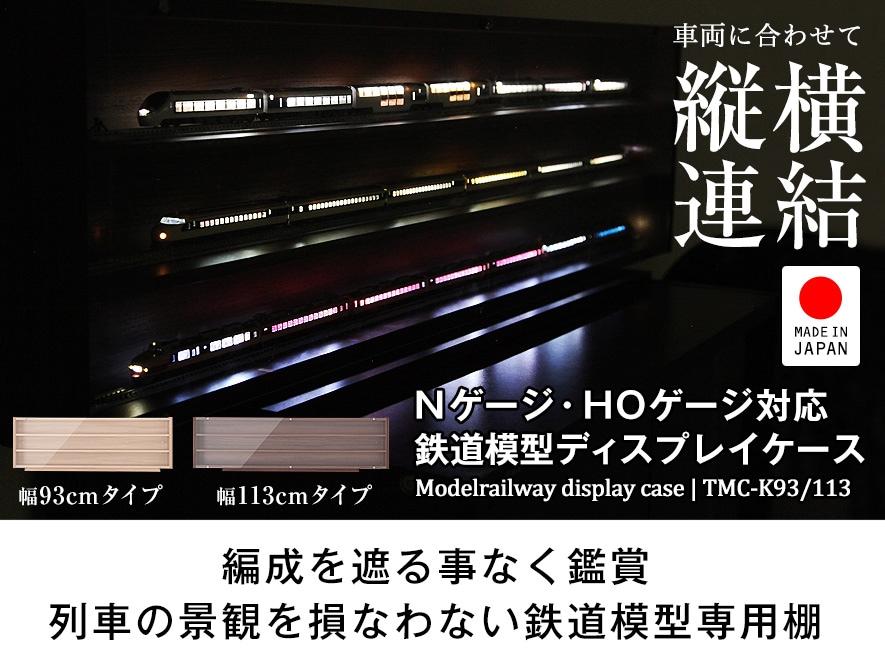 車両に合わせて縦横連結!Nゲージ・HOゲージ対応 鉄道模型ディスプレイケース 幅93cmタイプ 幅113cmタイプ 編成を遮る事なく鑑賞。列車の景観を損なわない鉄道模型専用棚
