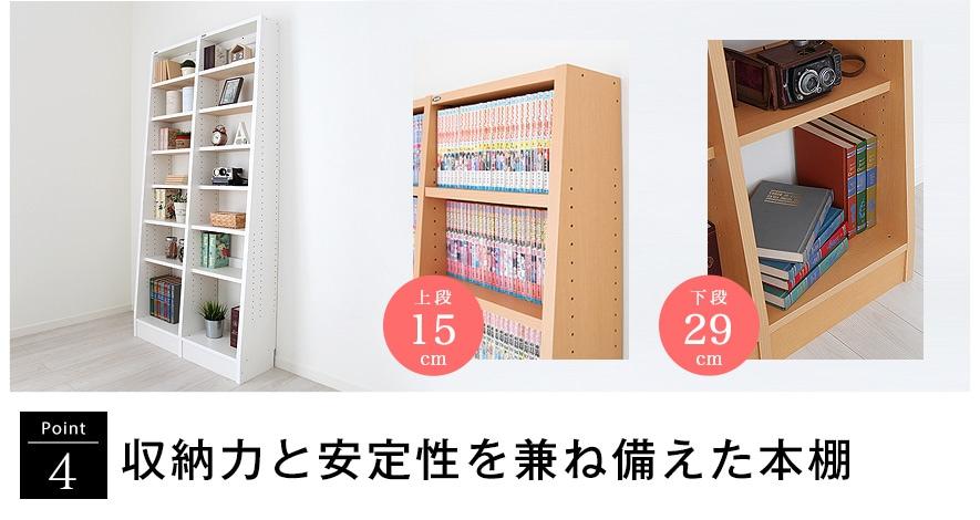 ポイント4 収納力と安定性を兼ね備えた本棚