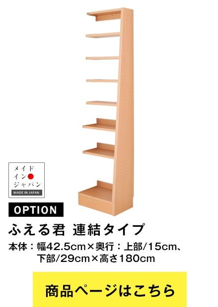 無限横連結本棚ふえる君 連結タイプ 幅42.5cm 奥行29cm 高さ180cm ※単体での使用はできません。