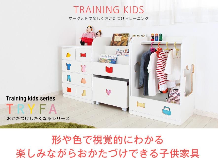 おかたづけしたくなるシリーズ マークと色で楽しくおかたづけトレーニング 形や色で視覚的にわかる楽しみながらおかたづけできる子供家具