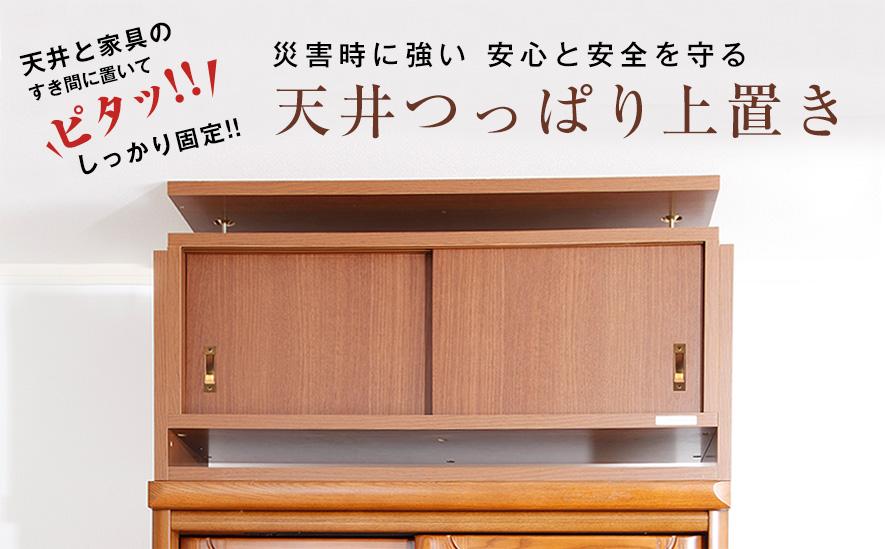 家具・冷蔵庫の間に設置 災害時の転倒を防ぐ転倒防止収納庫天井つっぱり上置きじしん作くんシリーズ。安心と安全を守ります。