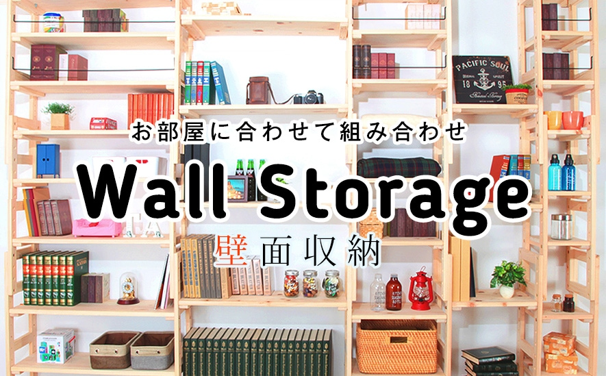 お部屋に合わせて組み合わせ壁面収納。Wall Storage
