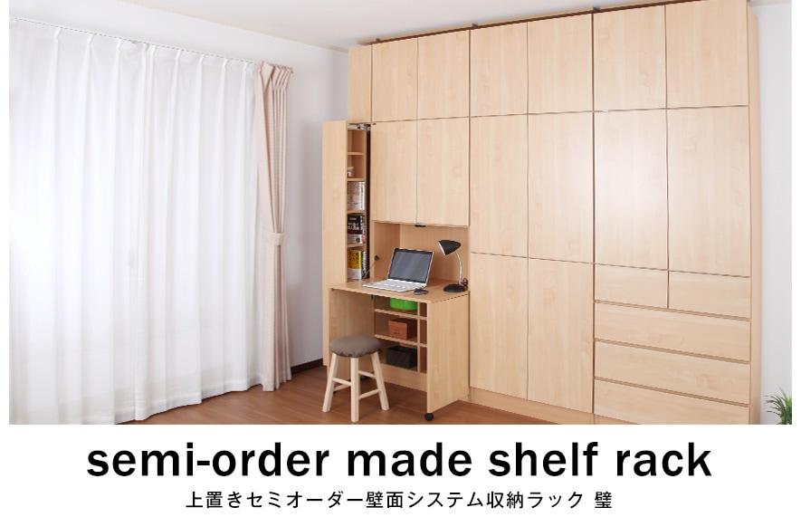 上置きセミオーダー壁面システム収納ラック 璧