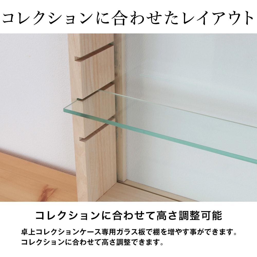 コレクションに合わせたレイアウト。コレクションに合わせて高さ調整可能。卓上コレクションケース専用ガラス板で棚を増やす事ができます。コレクションに合わせて高さ調整できます。