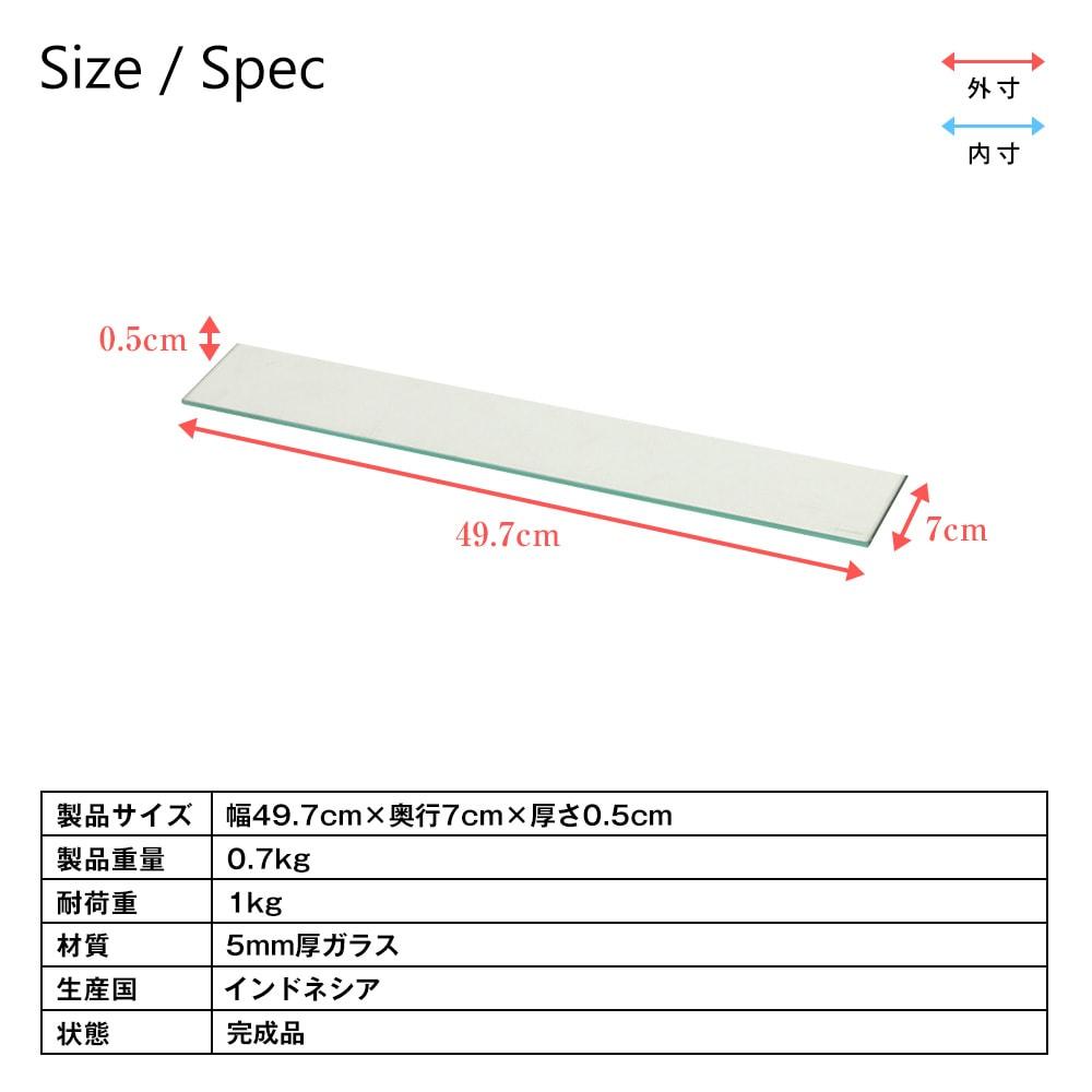 両面ガラス扉卓上コレクションケース スタンド 幅52cm×奥行11cm 専用追加ガラス棚 製品仕様