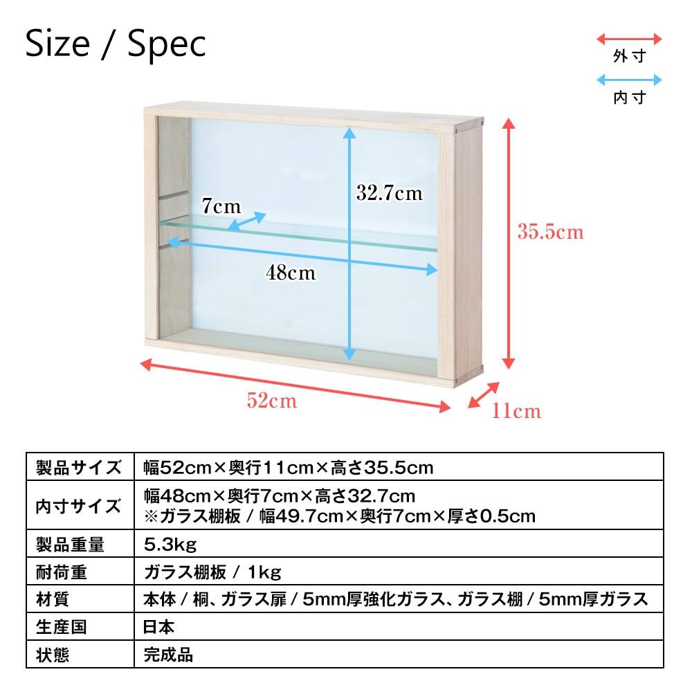 両面ガラス扉卓上コレクションケース スタンド 幅52cm×奥行11cm 製品仕様