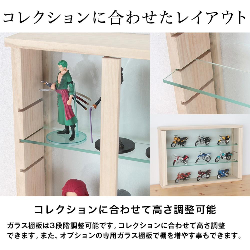 コレクションに合わせたレイアウト。コレクションに合わせて高さ調整可能。ガラス棚板は3段階調整可能です。コレクションに合わせて高さ調整できます。また、オプションの専用ガラス棚板で棚を増やす事もできます。