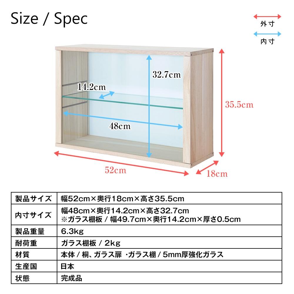 両面ガラス扉卓上コレクションケース スタンド 幅52cm×奥行18cm 製品仕様